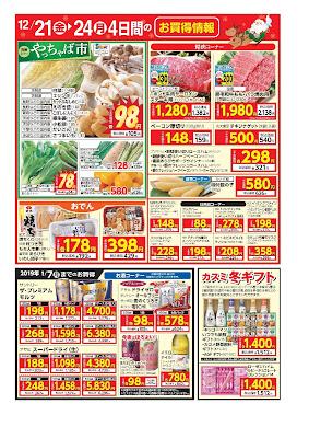 12/21(金)〜24(月)4日間のお買得情報