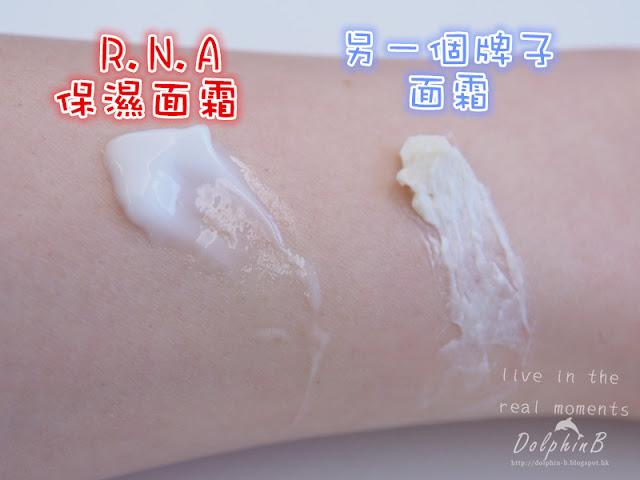 R.N.A 保濕面霜