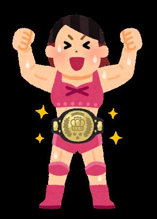 プロレスのチャンピオンのイラスト(女性)