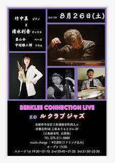08/26(土) サマーライブ@京都/三条御幸町 le club jazz(ル クラブ ジャズ)