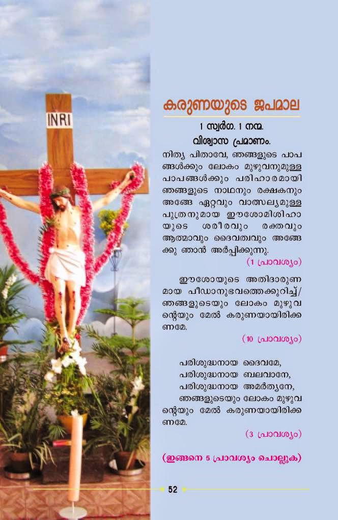 Rosary of Divine Mercy | kerala catholics