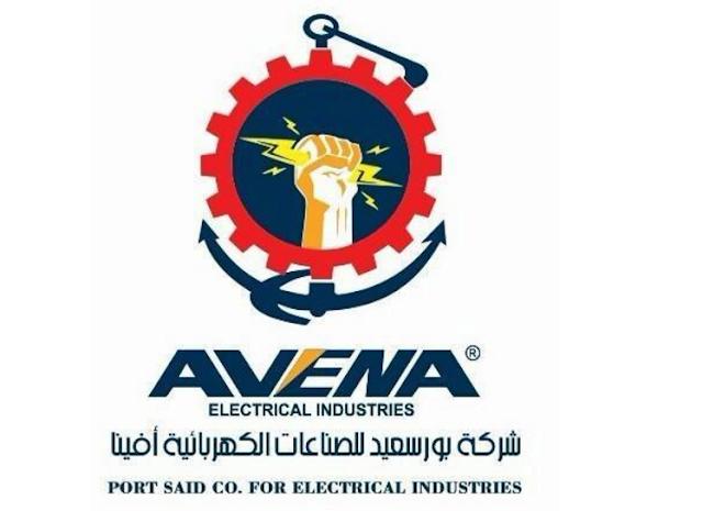 وظائف بشركة بورسعيد للصناعات الكهربائية افينا 2016