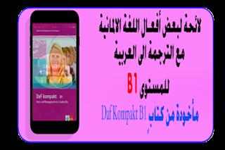 لائحة-الأفعـال-باللغة-الالمانية-مع-الترجمة-للمستوى-B1-مأخودة-من-كتاب-ٍDaf-Kompakt-B1