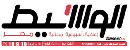 وسيط القاهرة عدد الجمعة 1 مارس 2019 م