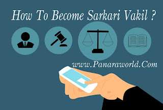 How To Become Sarkari Vakil