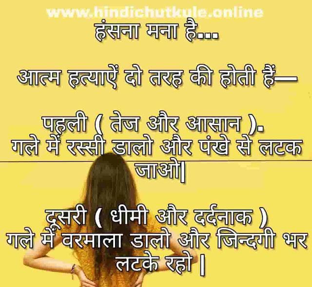 majedar hindi chutkule