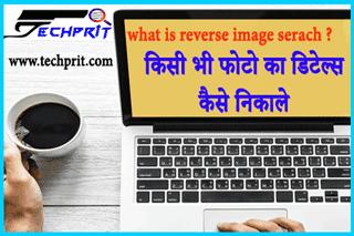 Reverse Image Search kya hai | Kisi Bhi Photo Ka Details Kaise Nikale | techprit | pritesh chaudhari