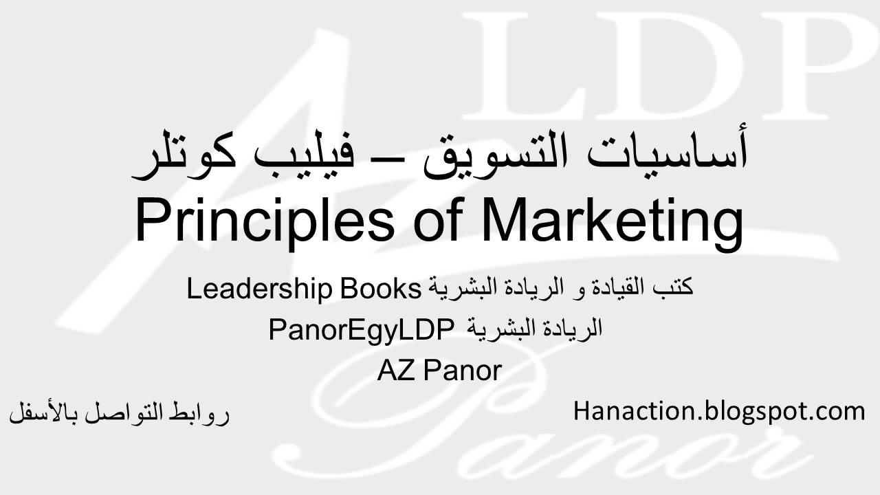 تطوير الذات في التنمية البشرية: #أبونور أساسيات التسويق AZ