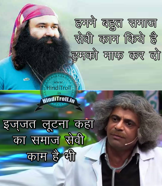 Facebook Quotes In Hindi With Wallpaper Gurmeet Ram Rahim Baba Funny Picture Hinditroll In