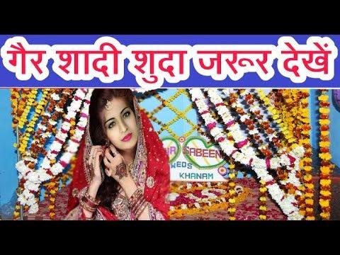 कैसी लड़की से शादी करनी चाहिए - Kaisi ladki se shadi karni chahiye