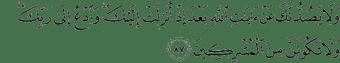 Surat Al Qashash ayat 87