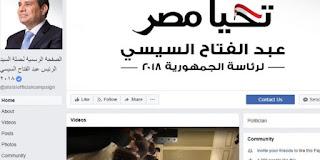 رابط الصفحة الرسمية لحملة الرئيس السيسى مرشحا لرئاسة الجمهورية 2018 على موقع فيس بوك