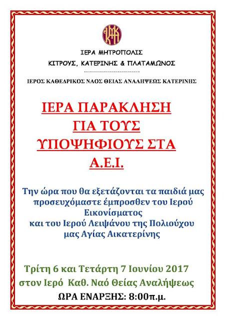 Ιερά Παράκληση για τους υποψηφίους εξετάσεων αύριο και την Τετάρτη στον Ιερό Καθεδρικό Ναό Θείας Αναλήψεως Κατερίνης