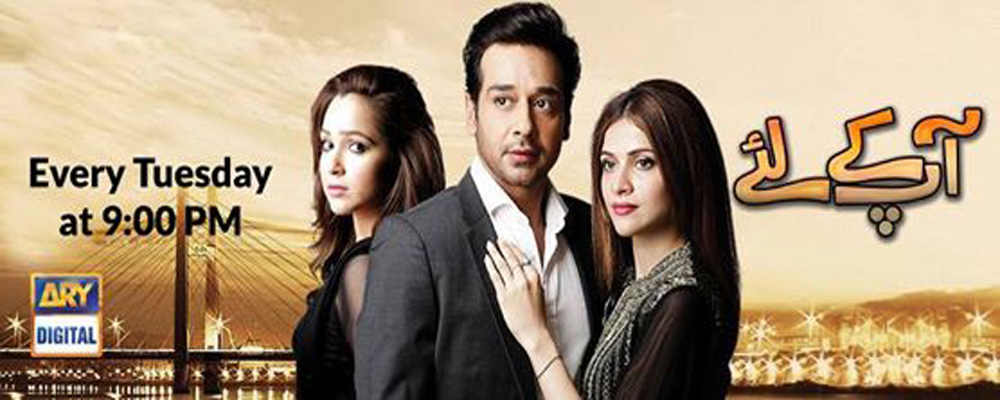 Aap Kay Liye OST Lyrics ARY Digital – Drama Lyrics
