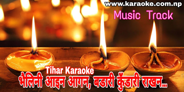 Karaoke of Bhaileni Aye Aagana (भेैलिनी आइन आगन) by Lochan Bhattrai and Nutan Pradhan