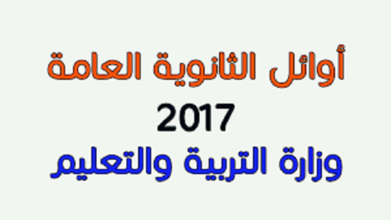 اوائل الثانوية العامة شعبة علمي علوم ورياضه وادبي 2017 من اليوم السابع - مصر فايف