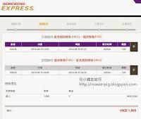 香港快運 香港-福岡線2014 Blogger <花小錢去旅行>