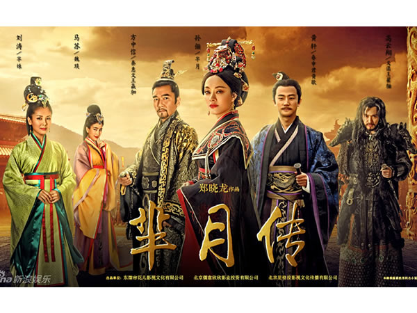 羋月傳 Legend of MiYue