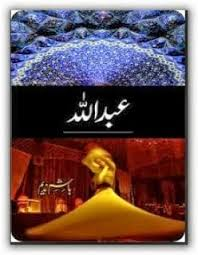 Abdullah novel By Hashim Nadeem,Abdullah novel, Hashim Nadeem Urdu Novel, free download Abdullah novel