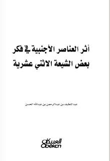 تحميل كتاب أثر العناصر الأجنبية في فكر بعض الشيعة الاثني عشرية PDF