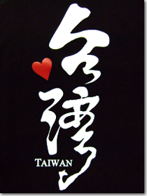 Taiwan is NOT part of China, and the Taiwanese want it to STAY that way!
