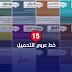 15 خط عربي إحترافي للتحميل