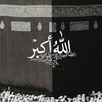 صور الله اكبر 2019 اجمل الصور لكلمة الله اكبر