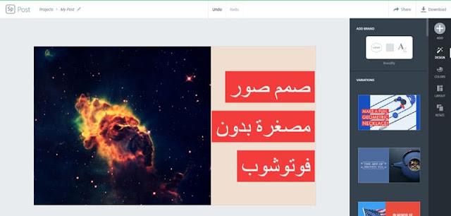 افضل 3 مواقع لتصميم الصور المصغرة على اليوتيوب بدون فوتوشوب