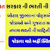 Botad Ojas Maru Gujarat Whatsapp Group Link