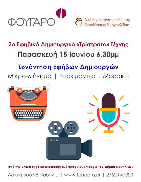"""2ο Εφηβικό Δημιουργικό """"Τρίστρατο"""" Τέχνης - Γιορτή ολοκλήρωσης"""
