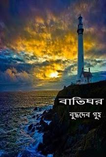 Baatighor by Buddhadeb Guha