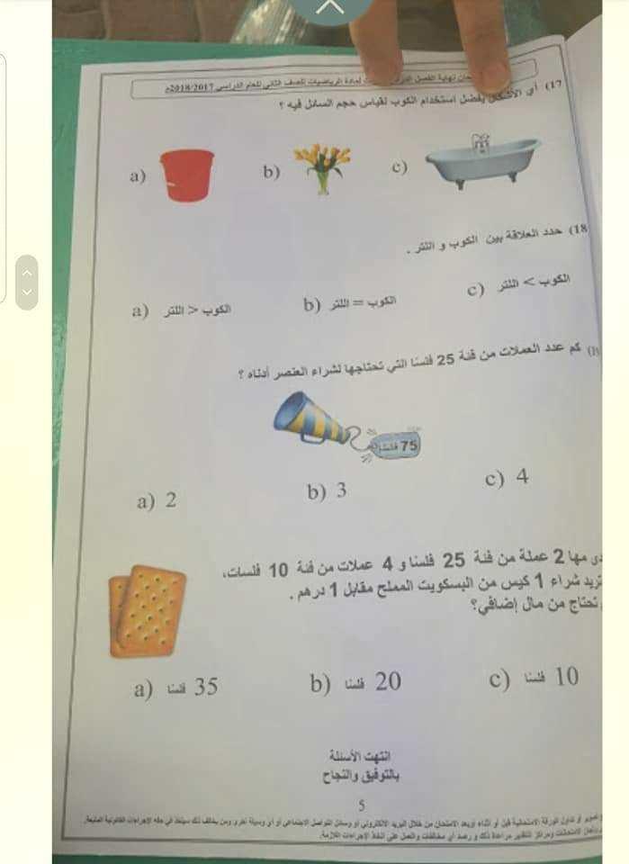 الامتحان الوزارى النهائى فى الرياضيات للصف الثانى الفصل الدراسى الثالث 2018 - مناهج الامارات