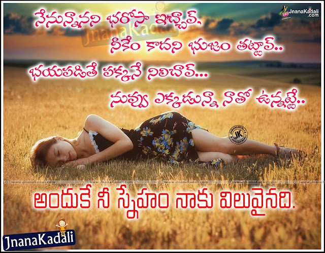 Telugu Friendship Quotes, Friendship Thoughts in Telugu, Best Friendship Thoughts and Sayings in Telugu, Telugu Friendship Quotes image,Telugu Friendship HD Wall papers,Telugu Friendship Sayings Quotes, Telugu Friendship motivation Quotes, Telugu Friendship Inspiration Quotes, Telugu Friendship Quotes and Sayings, Telugu Friendship Quotes and Thoughts,Best Telugu Friendship Quotes, Top Telugu Friendship Quotes and more available here.