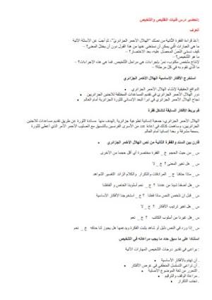 تحضير درس فنيات التقليص والتلخيص 2 في اللغة العربية للسنة الثالثة متوسط الجيل الثاني