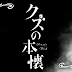 Kuzu no Honkai