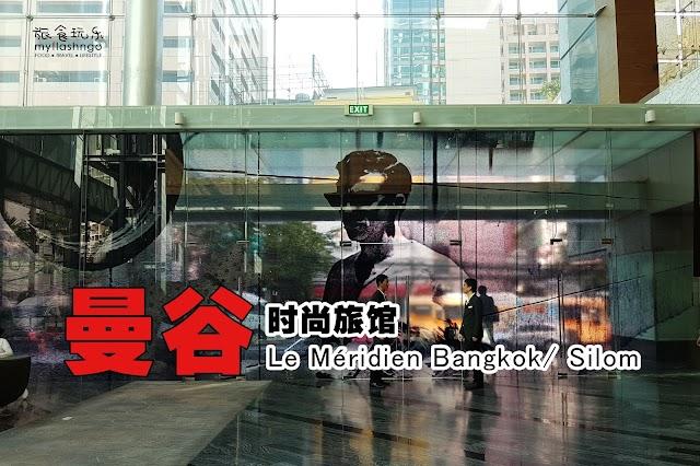 【曼谷】 席隆区五星级大酒店 Le Méridien Bangkok