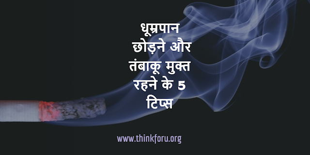 धूम्रपान छोड़ने और तंबाकू मुक्त रहने के 5 टिप्स