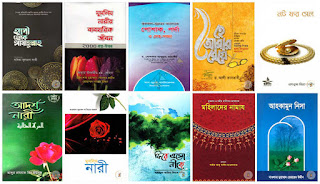 Islamic books pdf download bangla,