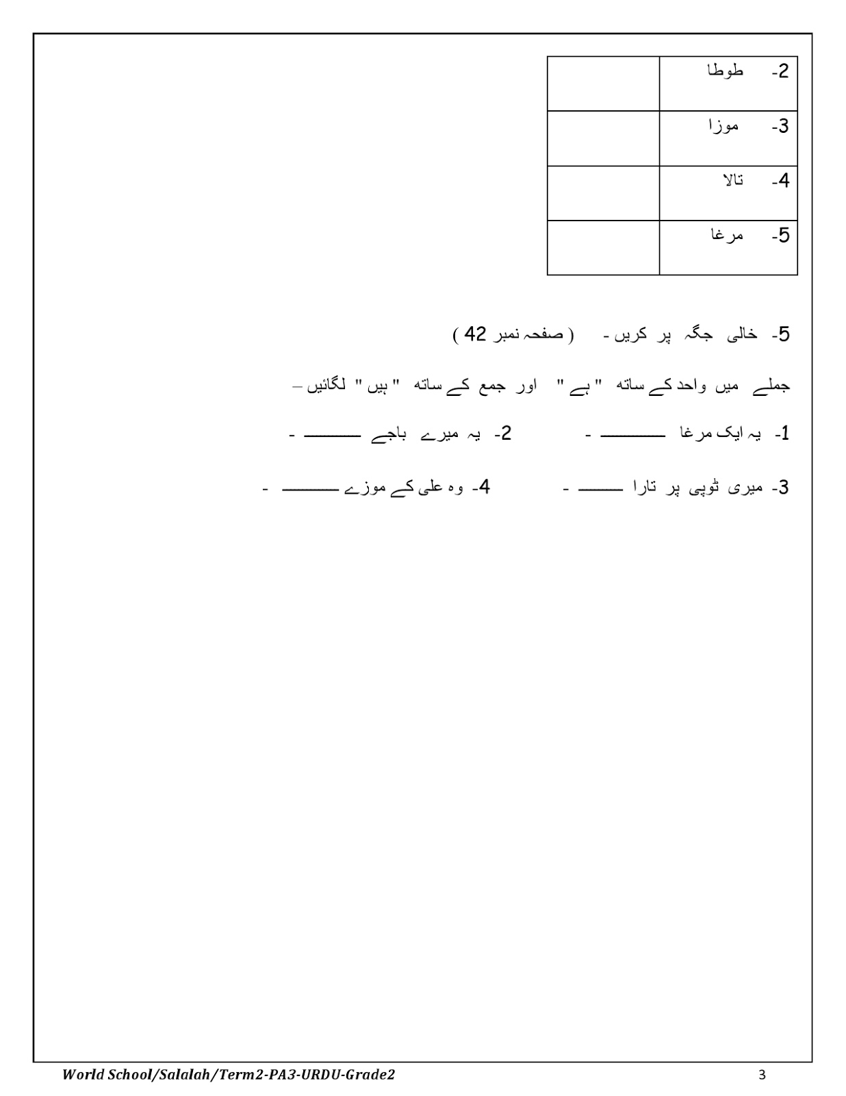 Birla World School Oman Homework For Grade 2 As On 13 03