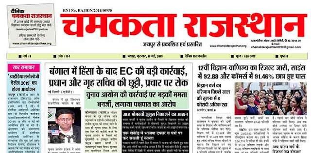 दैनिक चमकता राजस्थान 16 मई 2019 ई-न्यूज़ पेपर