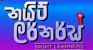 Night Learners - 18.10.2016