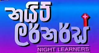 Night Learners - 21.10.2016