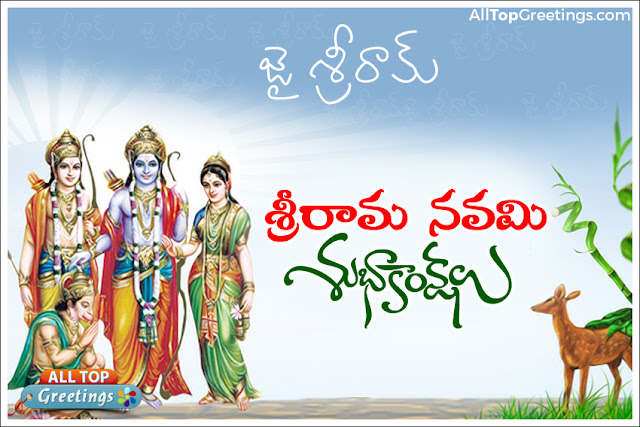 Sri-Rama-Navami-2016-greetings-SMS-Wishes-Quotes