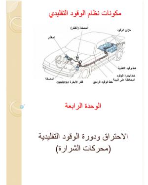 تعليم صيانة السيارات pdf: الاحتراق ودورة الوقود