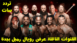 القنوات الناقلة عرض رويال رمبل بالسعودية فى 27 ابريل 2018