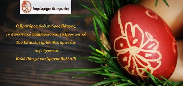 Ευχές για το Πάσχα από το Επιμελητήριο Θεσπρωτίας