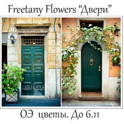 """Задание октября """"Двери"""" + ОЭ цветы. До 6.11"""