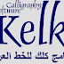 Download Kelk 2016 Full