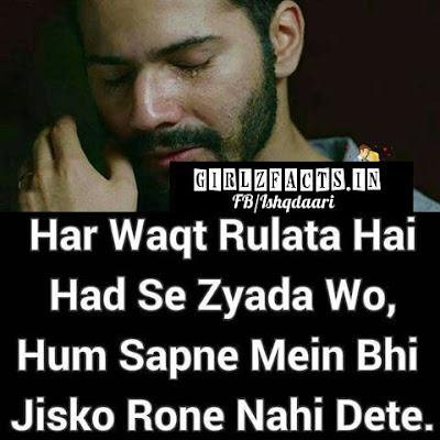 Har Waqt Rulata Hai Had Se Zyaada Wo Hum Sapne Mein Bhi Jisko Rone Nhi Dete