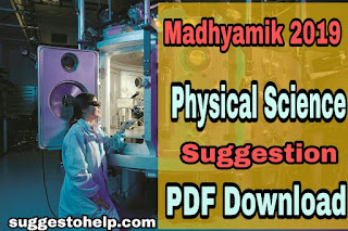 MP 2019 Physical Science Suggestion, MP 2019 Physical Science Suggestion, Madhyamik physical Science 2019 question paper